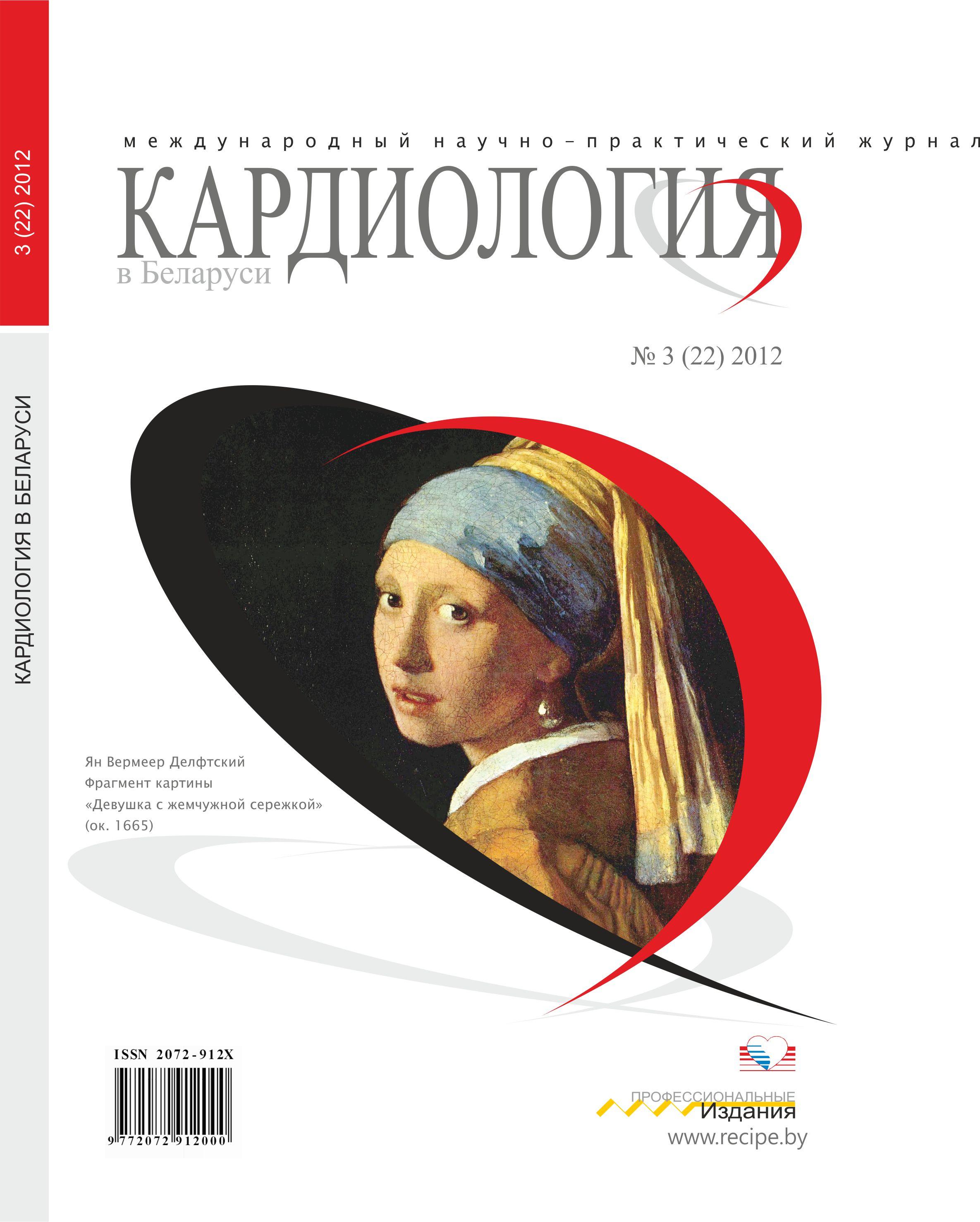 3_2012_cardio