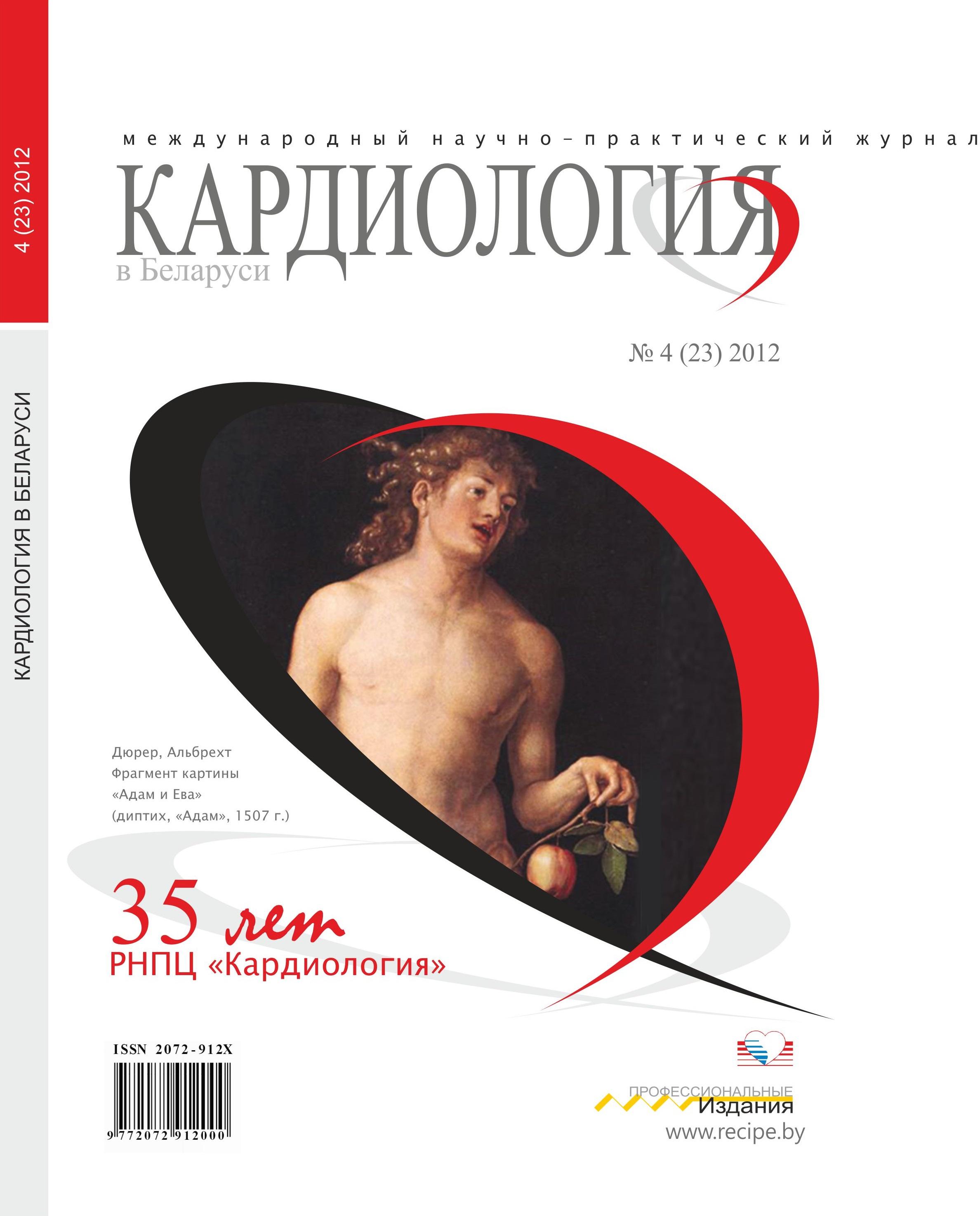 4_2012_cardio
