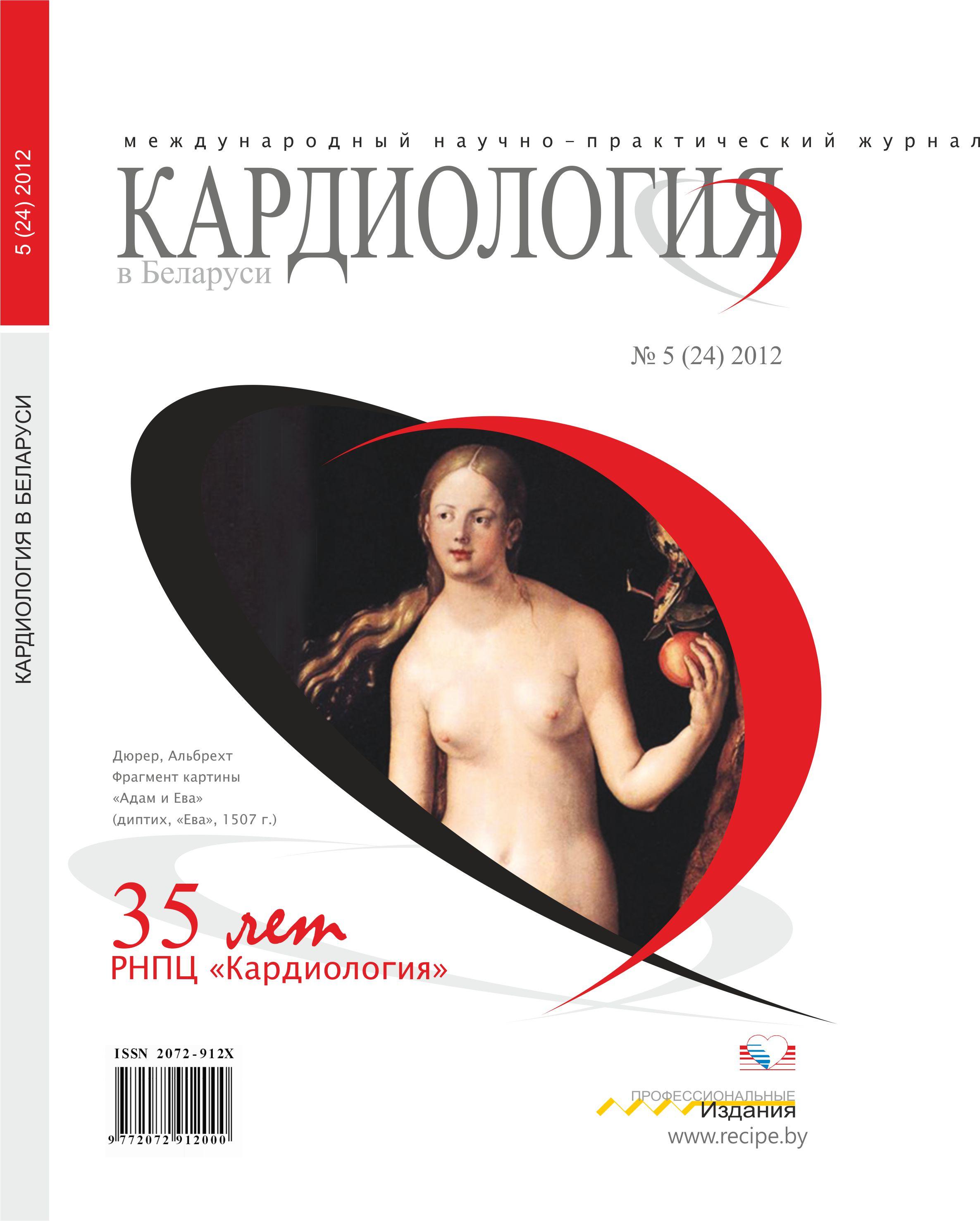 5_2012_cardio