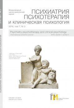 psikhiatriya-psikhoterapiya