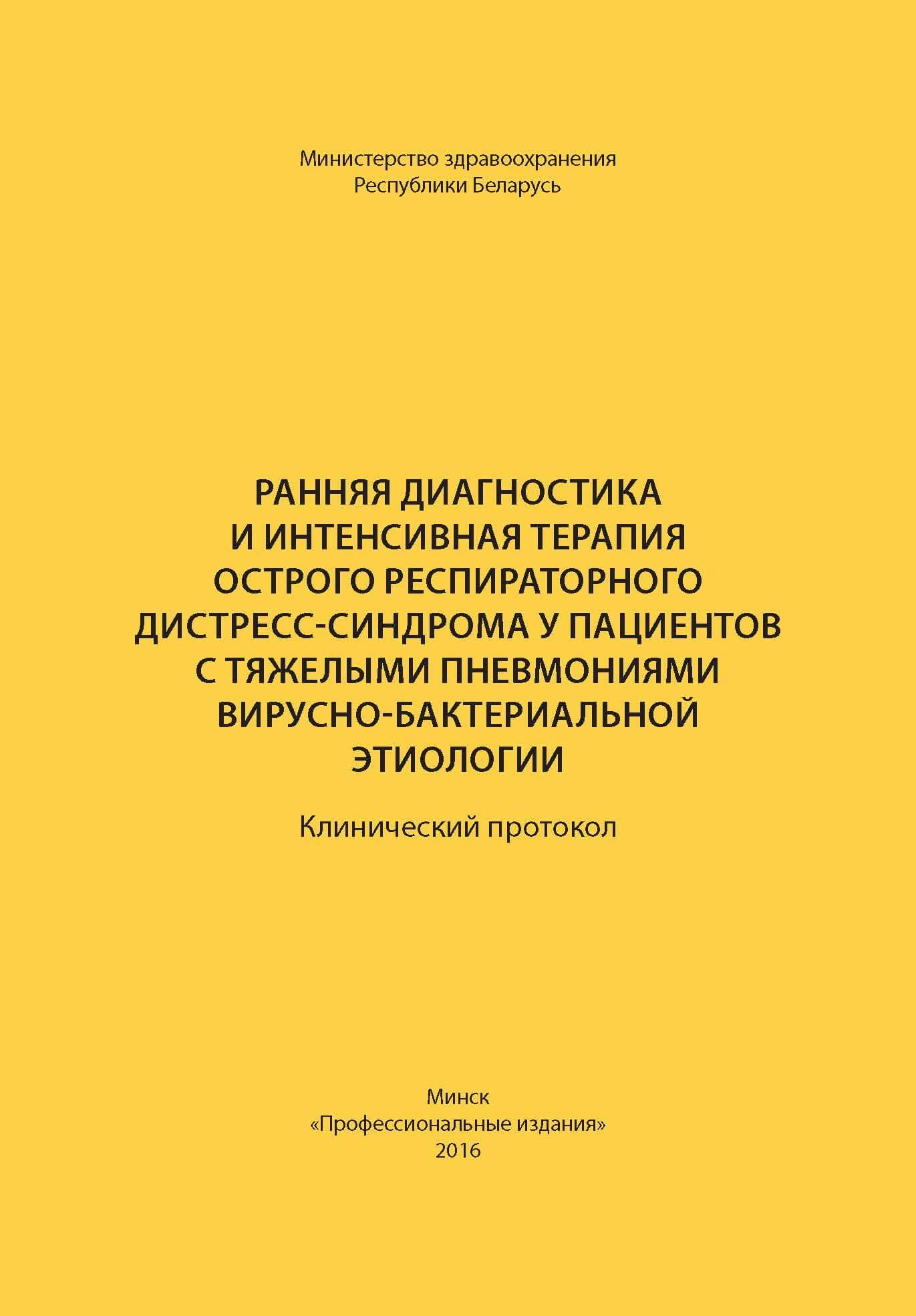 oblozhka-protokoly-ords-indd
