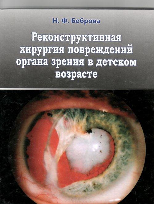 rekonstruktivnaya-hirurgiya_500x660