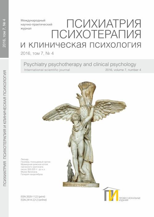psikhiatriya_4_2016