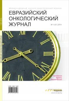onko_1_2014_234x343