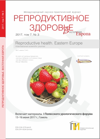 Репродуктивное здоровье_3_2017