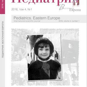 pediatr_1_2016