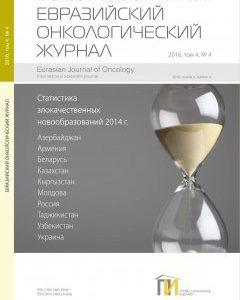 4-2016_onkologiya_240x342