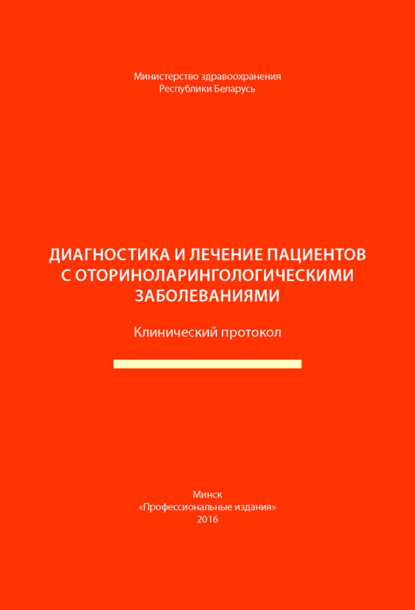 Обложка протоколы оторино.indd