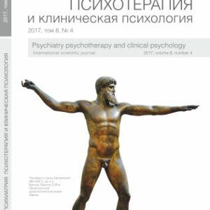 Психиатрия_4_2017