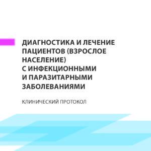 Протоколы_1_Обложка.indd