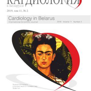 Журнал Кардиология