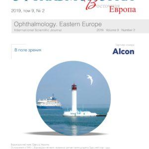 Журнал Офтальмология