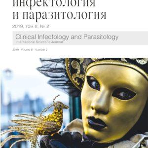 2_2019_Инфектология