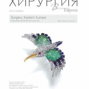 2_2019_Хирургия