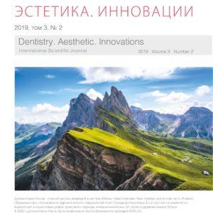 Журнал стоматология