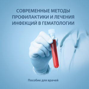 Методы лечения инфекций в гематологии