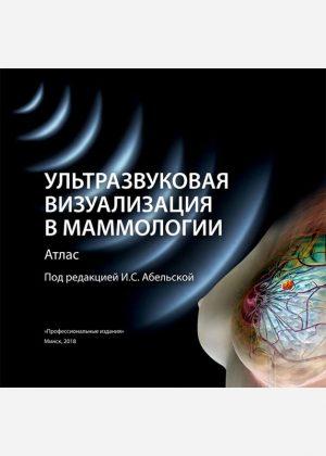 Ультразвуковая визуализация в маммологии