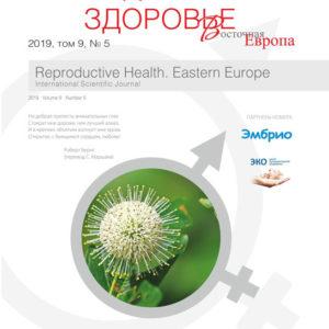 5_2019_Репродуктивное-здоровье