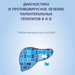 Книга Гепатиты В и D