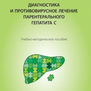Книга Гепатит С