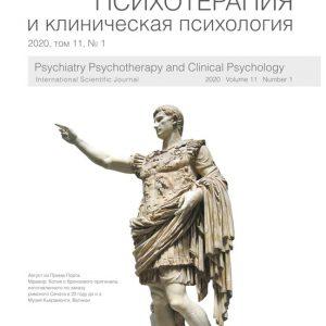 1_2020 Психиатрия