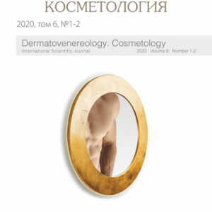 1-2_2020 Дерматология Косметология