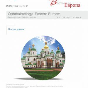 2_2020 Офтальмология