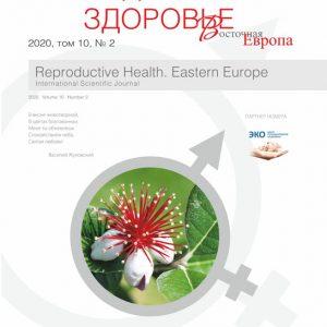 2_2020 Репродуктивное-здоровье