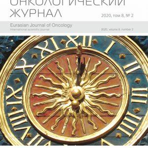 Евразийский онкологический журнал 2_2020