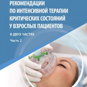 Рекомендации по интенсивной терапии критических состояний ч2