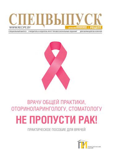 Ранняя диагностика злокачественных опухолей