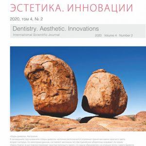 2_2020_Стоматология