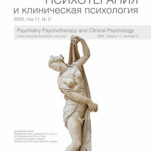 3_2020 Психиатрия
