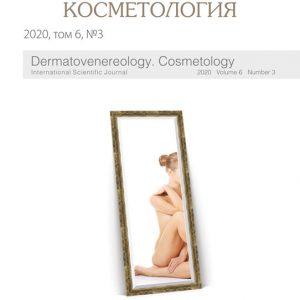 3_2020 Дерматология