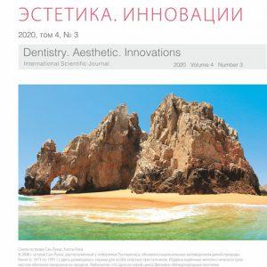 3_2020_Стоматология