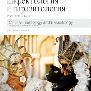 4_2020 Инфектология