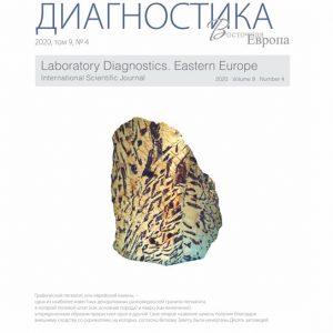 4_2020 Лабораторная диагностика