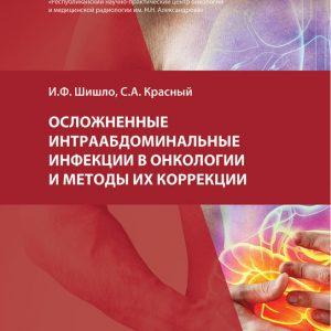 Осложненные интраабдоминальные инфекци в онкологии и методы их коррекции