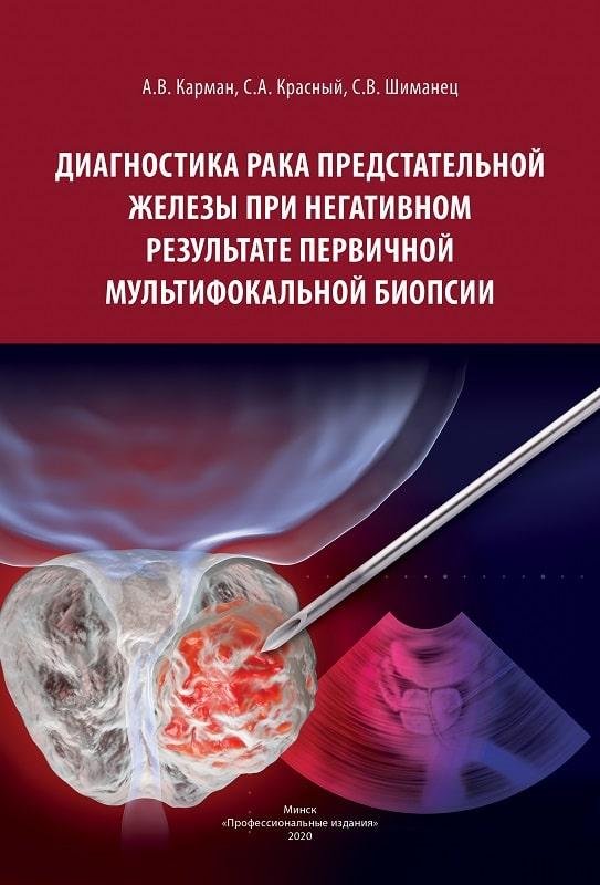Диагностика рака предстательной железы при негативном результате первичной мультифокальной биопсии