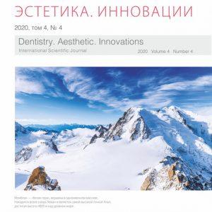 4_2020 Стоматология