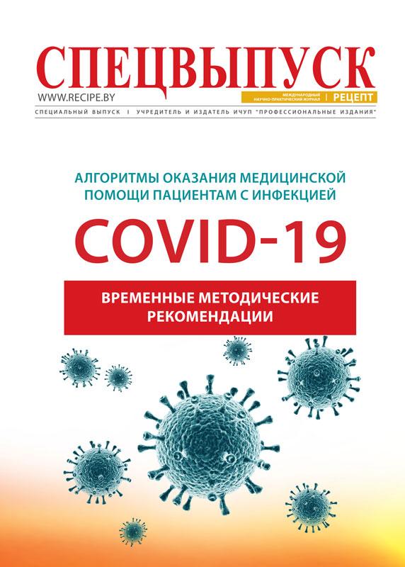 Алгоритмы оказания медицинской помощи пациентам с инфекцией COVID-19