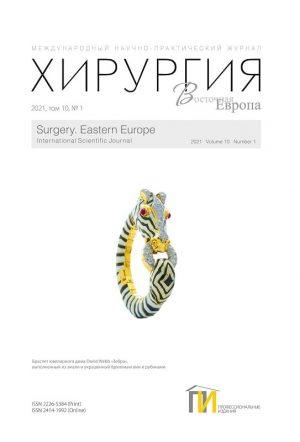1_2021 Хирургия