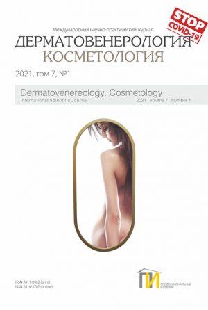 1_2021 Дерматология