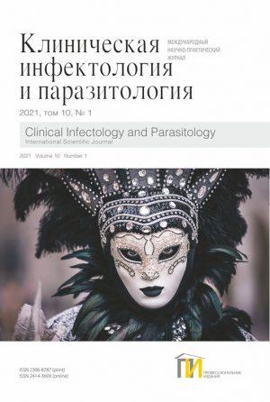 1_2021 Инфектология