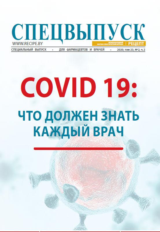 COVID 19 - что должен знать каждый врач