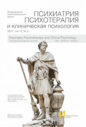 2_2021 Психиатрия