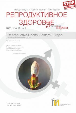 2_2021 Репродуктивное здоровье