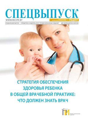 спецвыпуск стратегия обеспечения здоровья ребенка
